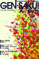 GEN-SAKU! Vol.25