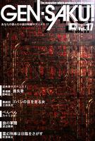GEN-SAKU! Vol.17