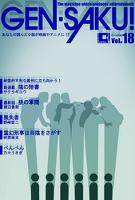 GEN-SAKU! Vol.18