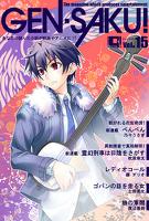 GEN-SAKU! Vol.15