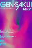 GEN-SAKU! Vol.21