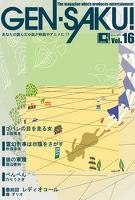 GEN-SAKU! Vol.16