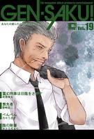 GEN-SAKU! Vol.19