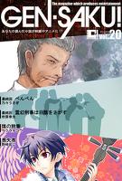 GEN-SAKU! Vol.20