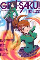 GEN-SAKU! Vol.22