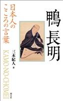日本人のこころの言葉 鴨長明