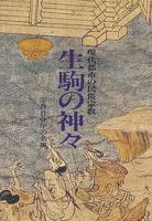 生駒の神々 現代都市の民俗宗教