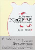 新しい事例検討法PCAGIP入門 パーソン・センタード・アプローチの視点から