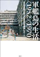軍艦島の生活<1952/1970>  住宅学者西山夘三の端島住宅調査レポート