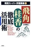 駒別スーパー手筋講座 飛角桂香の徹底活用術