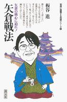 初段に挑戦する将棋シリーズ 矢倉戦法