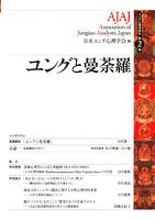 ユング心理学研究第2巻 ユングと曼荼羅
