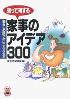 知って得する家事のアイデア300 暮らしの「困った」にこたえる本