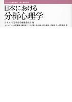 ユング心理学研究第1巻特別号 日本における分析心理学