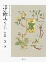 漢方臨床ノート〈論考篇〉