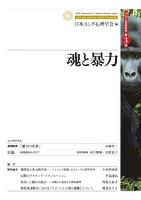 ユング心理学研究第3巻 魂と暴力