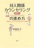 対人関係カウンセリング(IPC)の進め方 軽度のうつやストレスを抱える人への援助