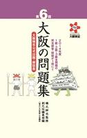 第6回 大阪の問題集 大阪検定公式出題・解説集