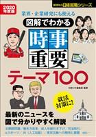 業界・企業研究にも使える 図解でわかる 時事重要テーマ100 2020年度版