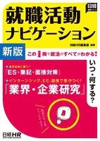 就職活動ナビゲーション【新版】