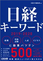 『日経キーワード 2019-2020』の電子書籍
