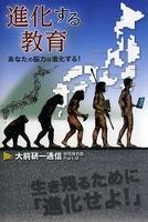 大前研一通信特別保存版 Part.VI 「進化する教育 あなたの脳力は進化する!」