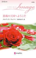 薔薇の王国へようこそ