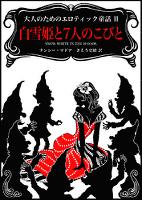 白雪姫と7人のこびと 大人のためのエロティック童話 II