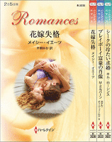 ハーレクイン・ロマンスセット 15
