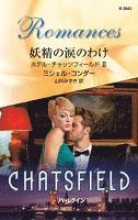 妖精の涙のわけ ホテル・チャッツフィールド III