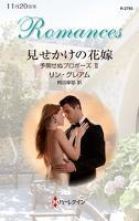 予期せぬプロポーズ 見せかけの花嫁 II