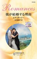 ラミレス家の花嫁 彼が結婚する理由