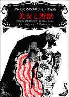 美女と野獣 大人のためのエロティック童話 I