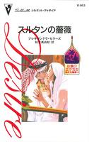 砂漠の王子たち:消えた薔薇 スルタンの薔薇 III