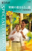 アラビアン・ロマンス:バハニア王国編 楽園の恋をもう一度