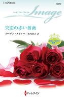 富豪三兄弟の秘密 失恋の赤い薔薇 I
