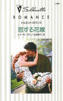 恋する花嫁