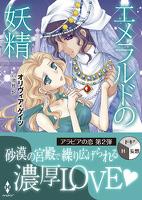 ジュダールの王冠(再編集版) エメラルドの妖精 II