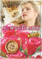 ド・ウォーレン一族の系譜 光に舞うは美しき薔薇