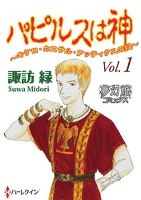 パピルスは神 Vol.01