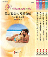 ハーレクイン・ロマンスセット 11