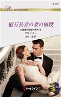億万長者の妻の値段 大富豪の結婚の条件 III