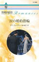 涙の婚約指輪