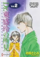 Dr.東盛玲の所見 Vol.02