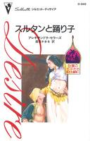 砂漠の王子たち:消えた薔薇 スルタンと踊り子 II