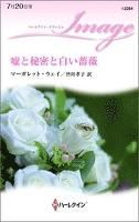 嘘と秘密と白い薔薇