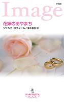 花嫁のあやまち