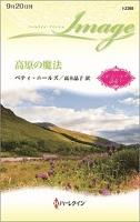 高原の魔法 ベティ・ニールズ選集 3
