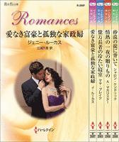 ハーレクイン・ロマンスセット 3