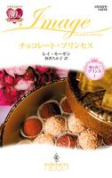 愛を貫くプリンス チョコレート・プリンセス I